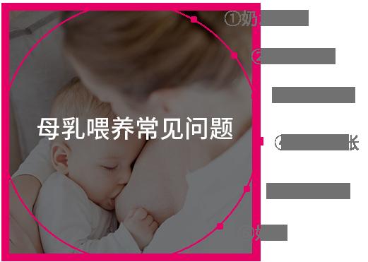 产后母乳喂养常见问题