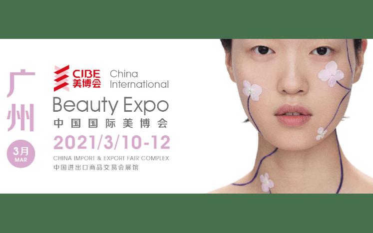 2021年3月10-12日中国(广州)美博会看展指南!康乃馨与您不见不散!