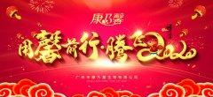 用馨前行 腾飞2020丨热烈祝贺2019康乃馨年会盛典圆满收官!