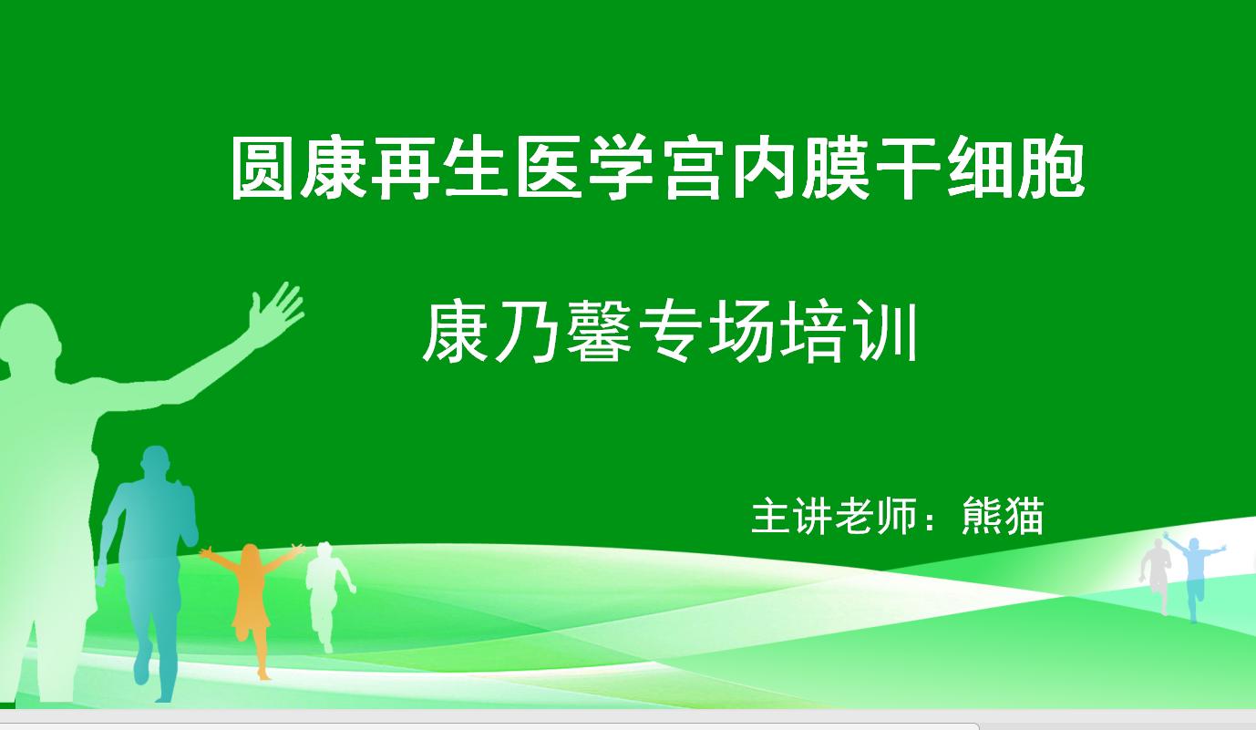 热烈祝贺康乃馨&圆康再生医学宫内膜干细胞专场培训会正式启动!