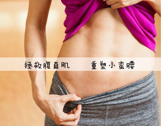 孕前小蛮腰,产后变肉包,那是因为你的腹直肌分离了!