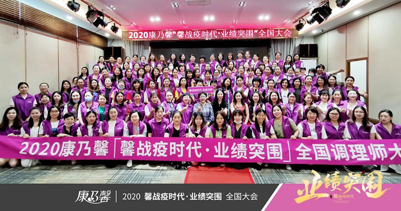 """2020康乃馨""""馨战役时代·业绩突围""""全国大会圆满收官!"""