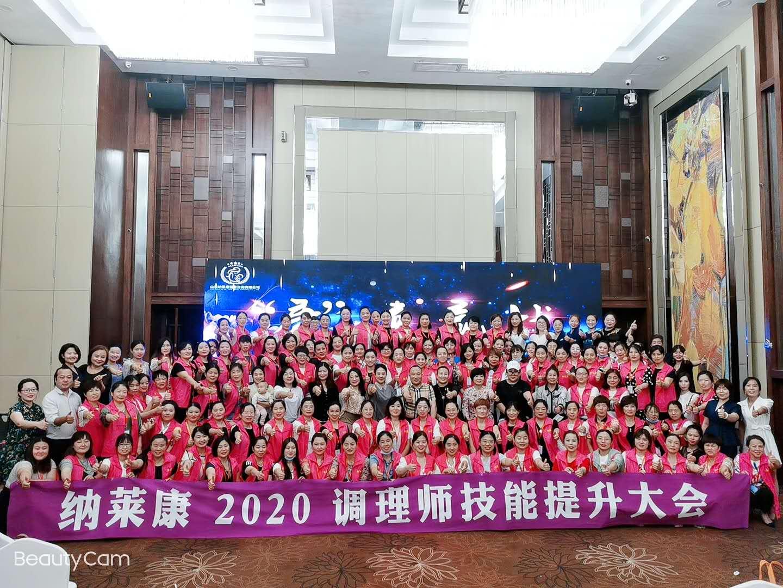 """""""康""""疫赢战丨2020康乃馨&纳莱康调理师技能提升大会圆满收官!"""