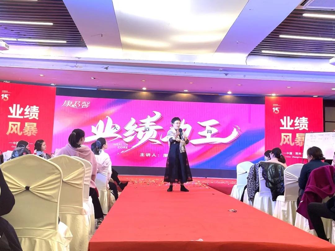 热烈祝贺康乃馨战略合作伙伴康容企业财富峰会暨15周年答谢会圆满成功!