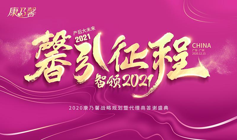 馨引征程·智领2021丨热烈祝贺2020年度康乃馨代理商答谢会圆满成功!
