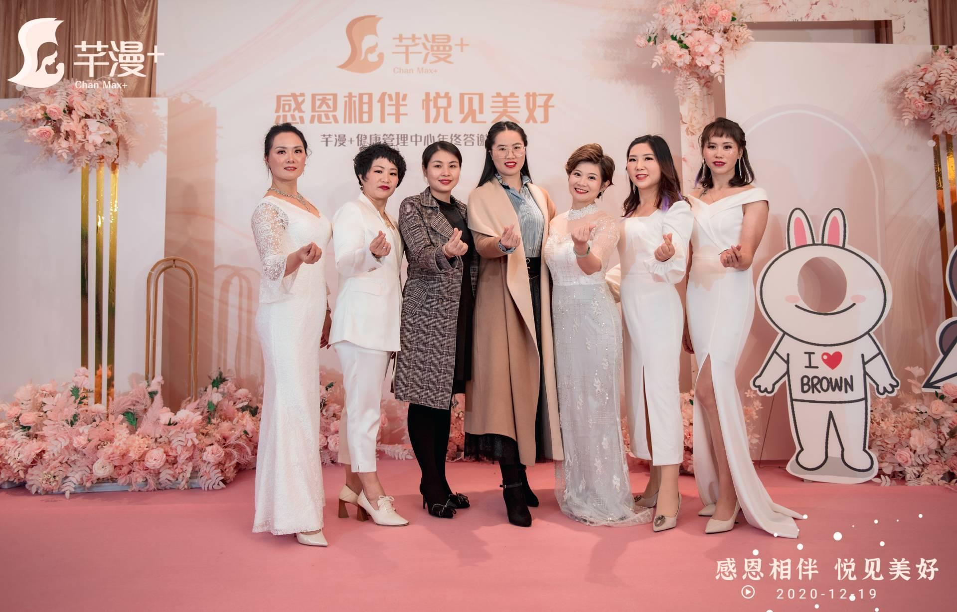 热烈祝贺康乃馨战略合作伙伴——纳莱康&芊漫+年终答谢会圆满收官!